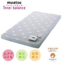 ムアツ インナーバランス フロアタイプ  ベッドフレームの上はもちろん、畳みやフローリングに敷い...