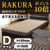 RAKURA マット ダブルサイズ(9×140×200cm)  無地  硬さ:100ニュートン  (...