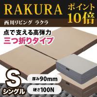 RAKURA マット 三つ折りタイプ シングルサイズ(9×97×200cm)    【サイズ】シング...