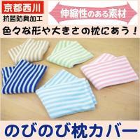 京都西川の のびのびとした伸縮素材のまくらカバー 35cmx50cmの枕・43cmx63cmのまくら...