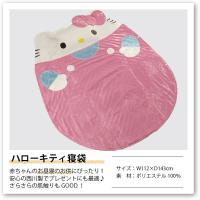 【ハローキティ】  お昼寝寝袋 枕付き ポリエステル素材 サイズ:112X143cm 素材:ポリエス...