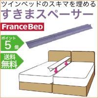 近年大きなサイズのベッドを1つ購入するのではなく、シングルベッドを2つ購入する方が増えています。 そ...