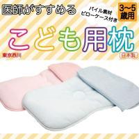 西川産業 医師がすすめるジュニア枕 ドーナツ枕(3~5歳用)専用ピローケース付き