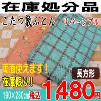 在庫処分のお買い得こたつ敷布団です。両面使えるリバーシブル仕様です。若干薄めですが厚みは1cm程度あ...