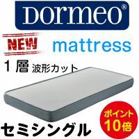 ドルメオ 高反発 マットレス ベッドマット ウレタン mattress イタリア 西川 1層 波形 ...