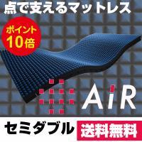 西川エアー SIハード (AIR SI-H)はAIR エアー プレミアムモデルのハードタイプ。トップ...