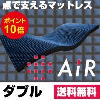 東京西川 エアーsi h ダブル ハードタイプはAIR エアー プレミアムモデルのハードタイプ。トッ...