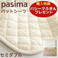 パシーマ パットシーツ セミダブルは純度の高い医療用脱脂綿とガーゼで作るシンプル寝具。敷きパッド ベ...