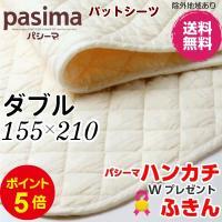 パシーマ パットシーツ ダブルは純度の高い医療用脱脂綿とガーゼで作るシンプル寝具。敷きパッド ベッド...