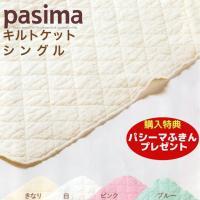パシーマ キルトケット シングルは純度の高い医療用脱脂綿とガーゼで作るシンプル寝具。肌掛けとしておす...