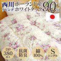 西川リビングが日本国内で製造した羽毛布団です。中綿にはポーランド産のダックダウンを使用しています。ポ...