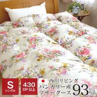 西川リビングが日本国内で製造した羽毛布団です。中綿にはハンガリー産シルバーマザーグースダウンを使用し...