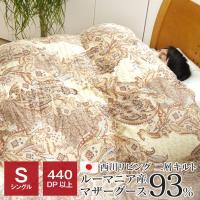 送料無料 3年保証 西川リビングの羽毛布団です。親鳥(マザーグースダウン)を1.2kg使用し、側生地...