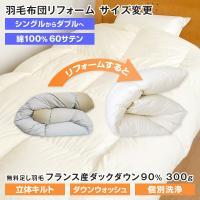 シングルサイズ2枚からダブルサイズ1枚への羽毛布団リフォームです。 【足し羽毛は300gまで無料サー...