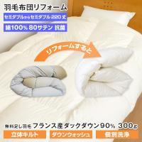 【送料無料】日本羽毛製品協同組合認定 羽毛布団リフォーム。足し羽毛は350gまで無料サービス。イング...