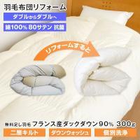 【送料無料】日本羽毛製品協同組合認定 羽毛布団リフォーム。足し羽毛は300gまで無料サービス。イング...