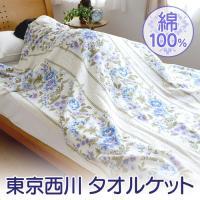 綿100% 東京西川(西川産業)のタオルケット。吸湿性がよく、肌に優しい天然素材綿100%。肌に直接...