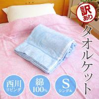 西川のタオルケットです。吸湿性がよく、肌に優しい天然素材綿100%。肌に直接掛ける寝具として、また、...