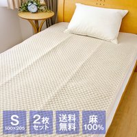 送料無料 2枚セット 本麻 敷きパッド シングル 100×205cm 麻100% ベッドパッド 夏 FT17-P02