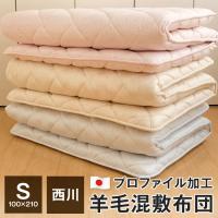 送料無料!東京西川のプロファイル加工 羊毛混敷布団。 中の構造が独特な凹凸加工になっていますので、ム...