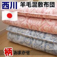 送料無料!京都西川の羊毛混敷布団。柄おまかせで超お買い得!柄はこちらでお選びしてお送り致します。 中...