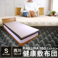 西川のRAKURA(ラクラ)敷布団。独自の凸凹構造が「点」で身体を支えるため、接触面が少なく、血行を...
