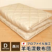 フローリングにも最適。東京西川のプロファイル加工 羊毛混敷布団。 構造が独特な凹凸加工でムアツ布団の...