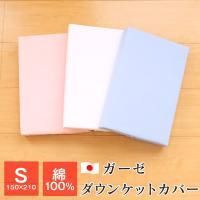 ガーゼ ダウンケットカバー 肌布団カバー シングル 150×210cm 綿100% 日本製 8800