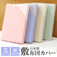 高品質な日本製の敷ふとんカバーです。 綿100%だから肌ざわりさわやか。  ■サイズ:105cm×2...