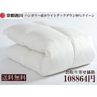 メーカー/京都西川 品番/4D2845HN9QL 組成/[側地]綿100%(60サテン)   /[詰...