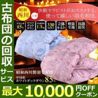 【セール】羽毛布団 西川 シングル 快眠セラピストがおすすめする羽毛掛ふとん 85% 1.1kg 1...