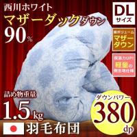 羽毛布団 商品詳細 サイズ  190cm×210cm(キルティング製品許容範囲+5%、−3%) 組成...