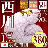 羽毛布団 商品詳細 サイズ  210cm×210cm(キルティング製品許容範囲+5%、−3%) 組成...