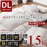 商品詳細 サイズ  190cm×210cm(キルティング製品許容範囲 +5%、−3%) ダウンパワー...