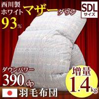 羽毛布団 商品詳細 サイズ  175cm×210cm(キルティング製品許容範囲+5%、−3%) 組成...