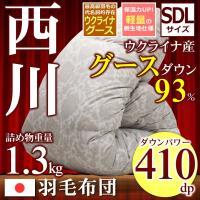 羽毛布団 商品詳細 サイズ  170cm×210cm(キルティング製品許容範囲+5%、−3%) 組成...