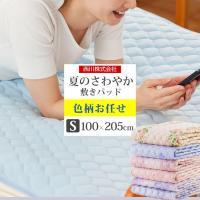 【セール】春夏にすぐに使える!寝具老舗メーカー京都西川のさわやか敷きパッドです。一流メーカー品のB格...