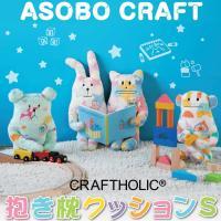 商品詳細 名称 ASOBO CRAFT 抱き枕クッションS サイズ KORAT:約W17×H39cm...