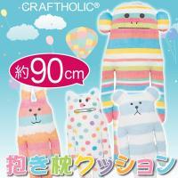 商品詳細 名称 Tomorrow CRAFT 抱き枕クッション サイズ KORAT:約W40×H93...