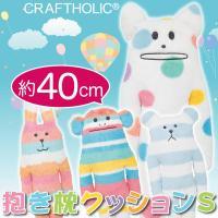 商品詳細 名称 Tomorrow CRAFT 抱き枕クッションS サイズ KORAT:約W17×H3...
