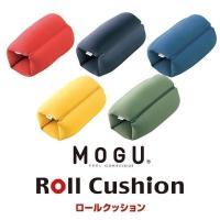 【セール】MOGU モグ ロールクッション モグ ビーズクッション サイズ 約32cm×45cm×高...