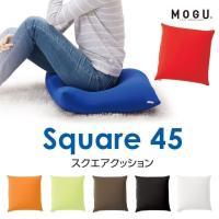 【セール】MOGU スクエア45クッション ビーズクッション サイズ  約45cm×45cm 組成 ...