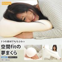【セール】空間fitの夢まくら 枕 洗える 日本製 ビーズ サイズ  約40×60cm 高さ  約8...