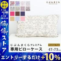 【商品詳細】  サイズ:約47×73cm  組成:綿100%  メーカー:西川リビング株式会社  洗...