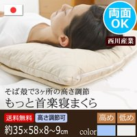 【セール】◆西川産業がお届けする「もっと首楽寝」まくら  あの大人気のさつきドーナツ枕が進化致しまし...