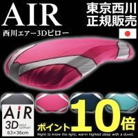 【セール】AIR コンディショニングピロー (柔らかめのソフトタイプ、硬めのタフタイプから選べます)...