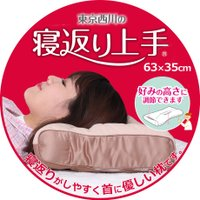 【セール】東京西川 寝返り上手枕 商品詳細 サイズ  低め:約58×32×9cm、高め:約58×32...