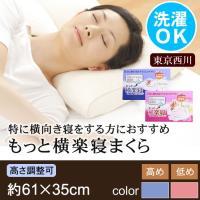 【セール】 ◆医師がすすめる健康枕「もっと横楽寝」  特に横向き寝をする方におすすめです。  ■サイ...