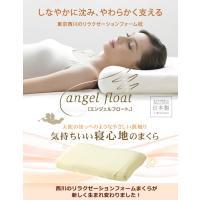 【セール】枕 肩こり 西川 エンジェルフロート 日本製 やわらかく支えるまくら 60×33 ■高さが...