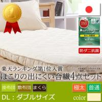 【セール】商品規格 <br> ・掛ふとん:190×210cm、側生地…ポリエステル100...